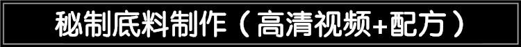 秘制麻辣烫配方底料的高清视频