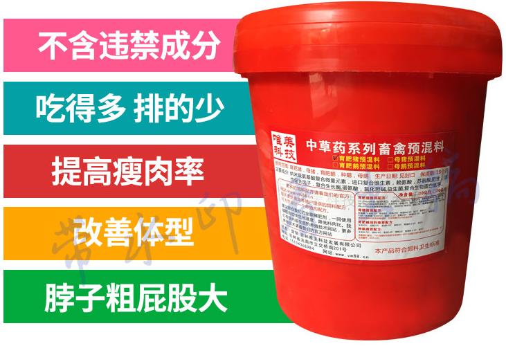 中草药绿色猪催肥剂产品