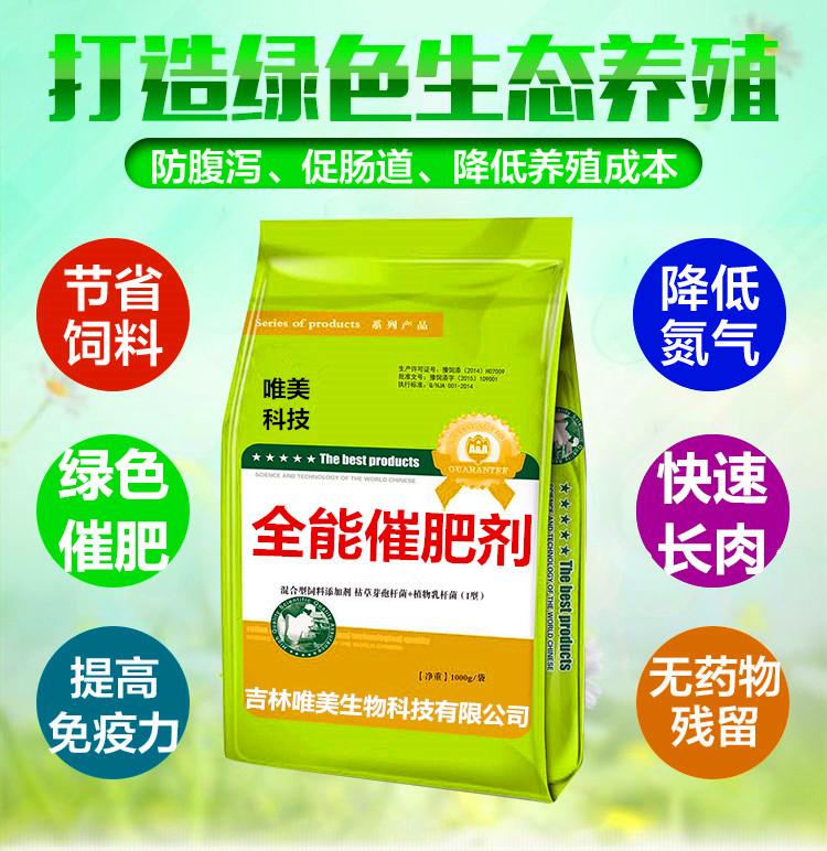 生态养猪催肥剂日长3斤
