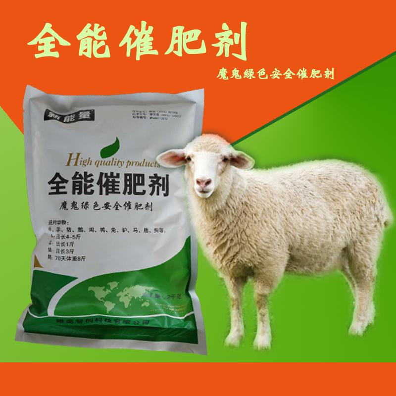 给羊催肥用什么药效果好?