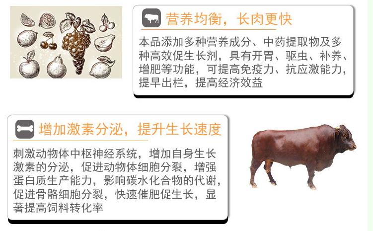 牛羊催肥法宝—魔鬼牛羊催肥剂