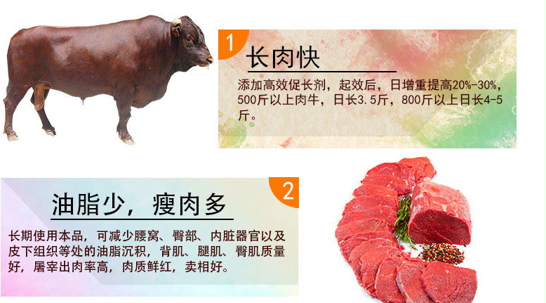 牛羊催肥促长剂价格贵吗?那种牛羊催肥剂效果好?