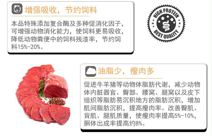 牛羊出栏前用什么催肥剂效果最好?