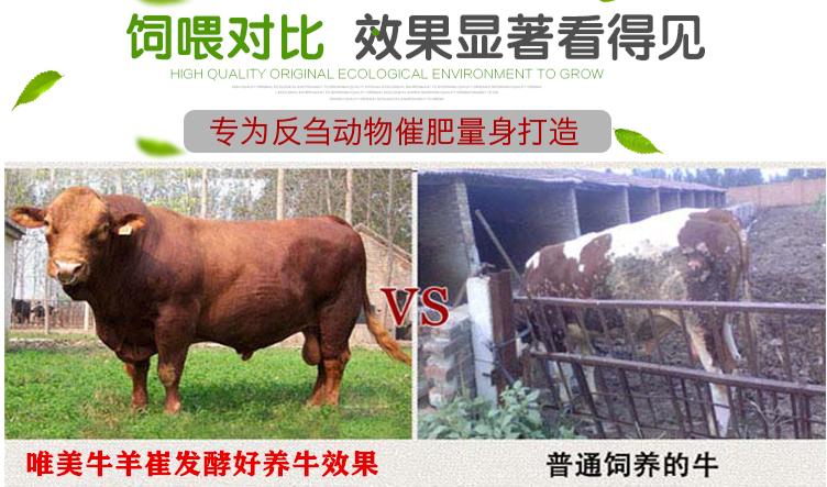 唯美饲料厂的魔鬼牛羊催肥剂为啥能做到行业第一?