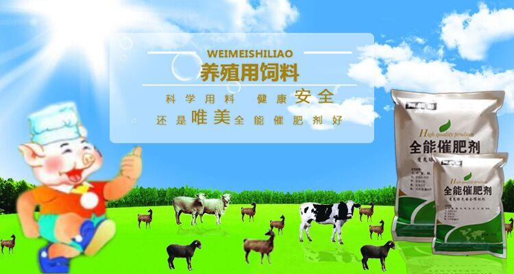 唯美牛羊催肥剂添加中草药成分了吗?