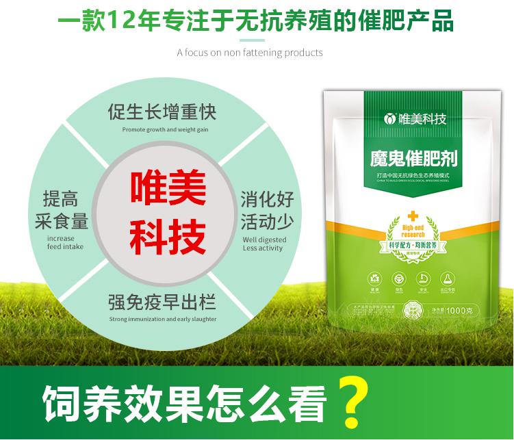 唯美牛羊催肥剂研发原理是什么呢?