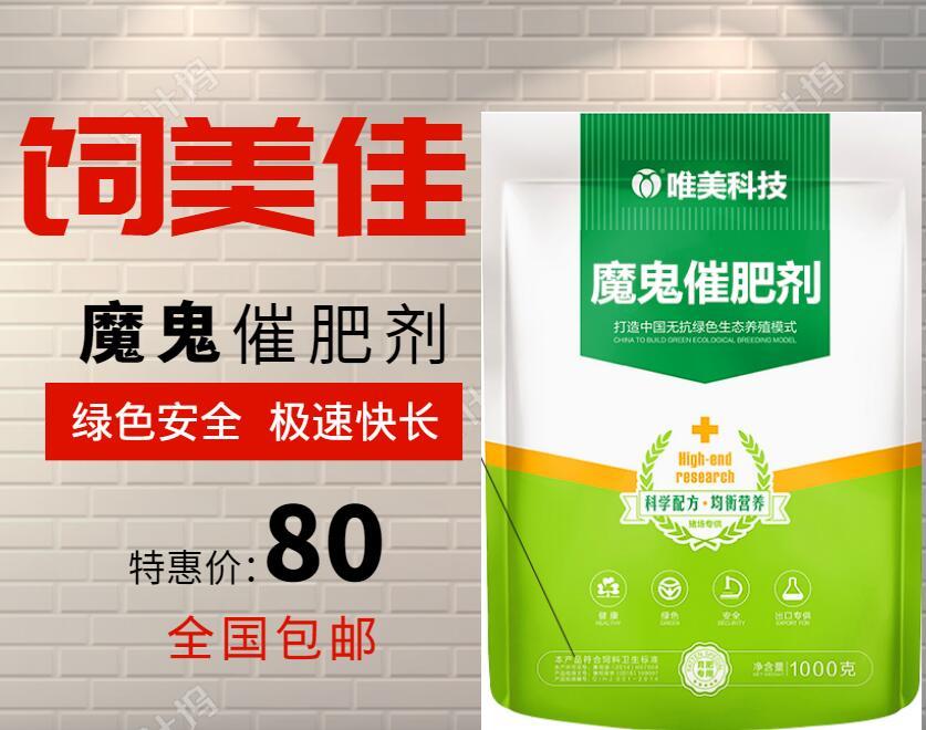 魔鬼催肥剂在全国各地使用用户评价
