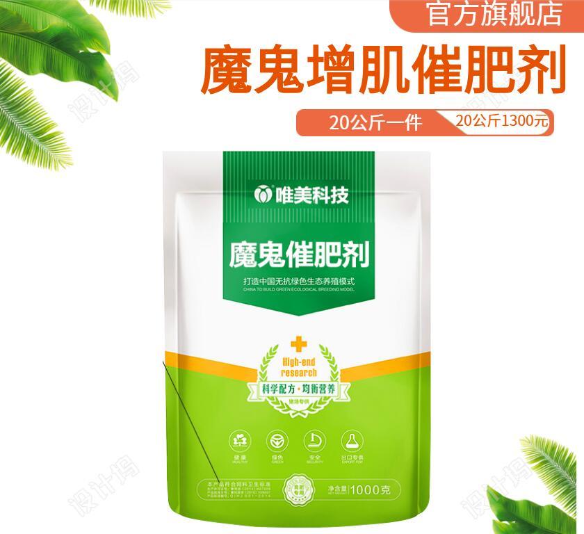 绿色牛催肥剂那个厂家的产品好?
