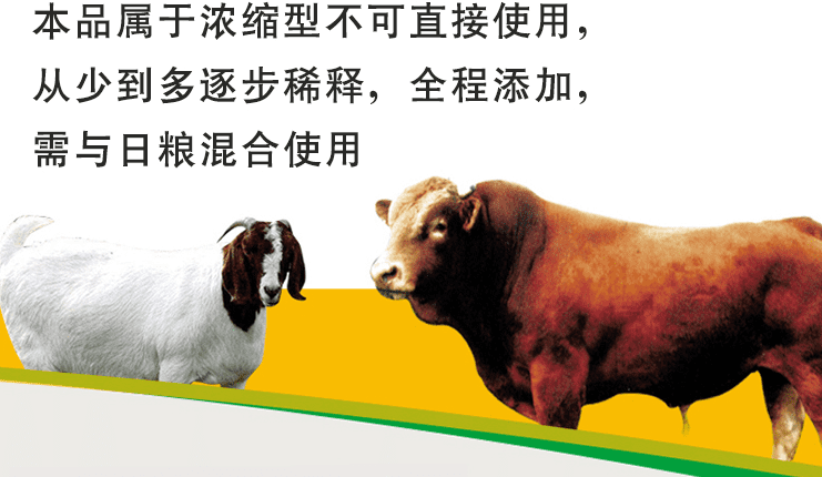 牛羊育肥使用什么添加剂好?