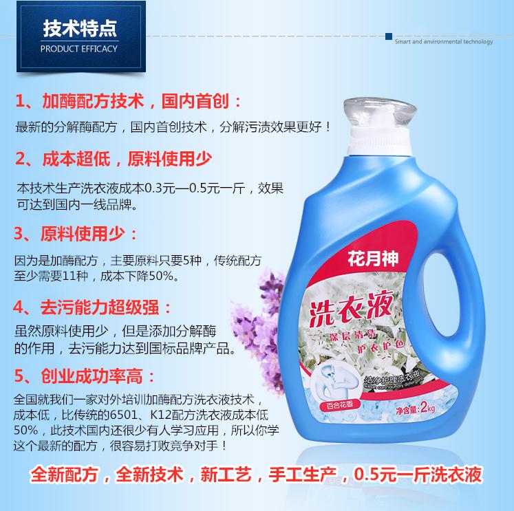 加酶洗衣液配方技术转让培训