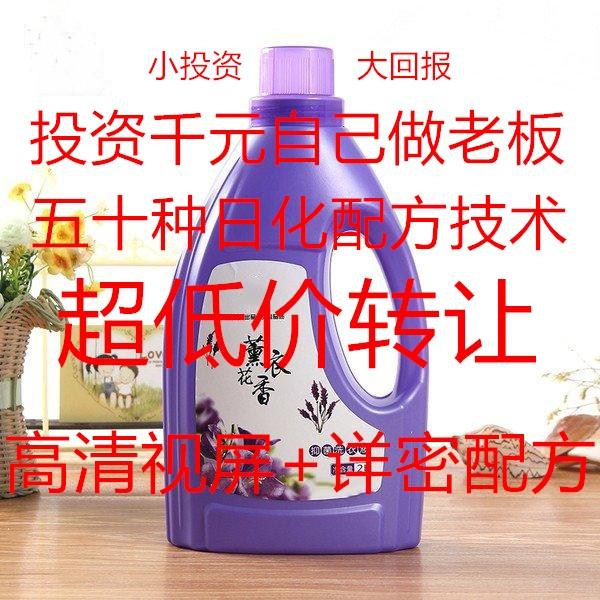 洗化产品配方特点和成本分析