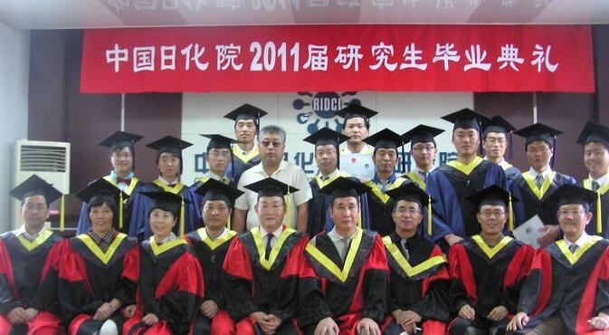 中国日化技术研究院