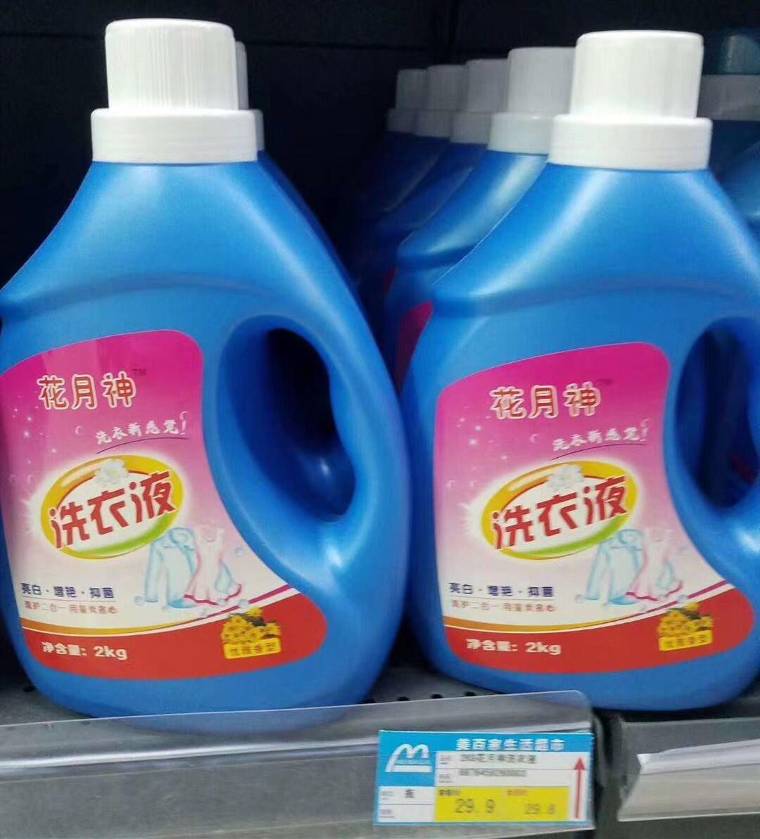 想要套取洗衣液配方技术的不要在想了!