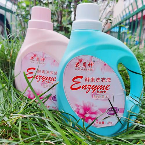 加酶洗衣液配方是最新配方吗?