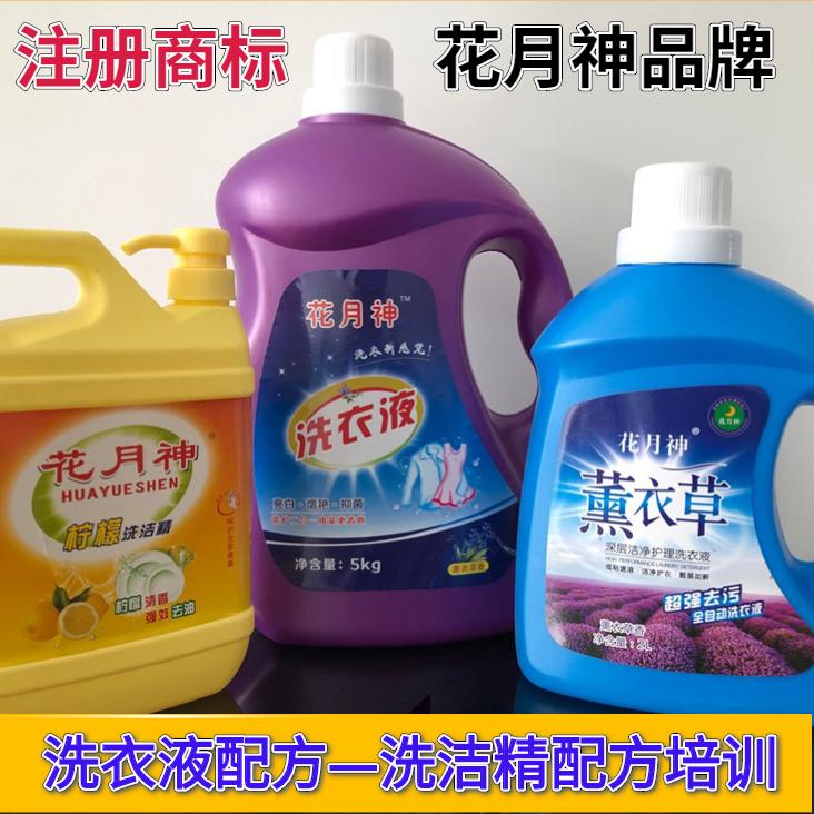 想要学习加酶洗衣液配方技术怎么办?